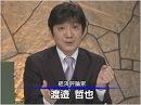 【渡邉哲也】世界の未来は日本次第、日本経済と世界[桜H27/4/14]