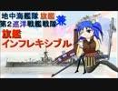 【ニコニコ動画】WWI艦娘が解説するユトランド沖海戦 第5回目を解析してみた