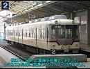 【ニコニコ動画】迷列車で行こう山陰編SP 富山・金沢旅行記第二夜を解析してみた