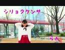 【肥満体が】 シリョクケンサ 踊ってみた 【初コミュ限】 thumbnail