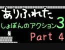 【実況】ありふれた しょぼんのアクション3 Part04
