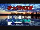 HOI3 TFH フィンランドの軌跡 第18話 強小国