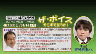 【宮崎哲弥】ザ・ボイス そこまで言うか!H27/04/14【改革=善の刷り込み】