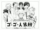 【手描き】 ゴーゴー人狼船 【実況者MAD】