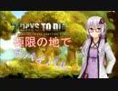 【ニコニコ動画】【7 Days to Die】後日談の世界で生き残れ!【VOICEROID+実況】 CHAPTER.1を解析してみた