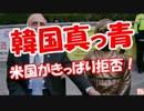 【ニコニコ動画】【韓国真っ青】 米国がきっぱり拒否!を解析してみた