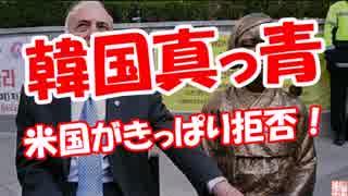【韓国真っ青】 米国がきっぱり拒否!
