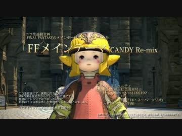 【FF14】 FFメインテーマ CANDY Re-mix 【FINAL FANTASY】