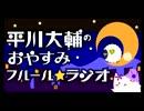 平川大輔のおやすみフルールラジオ 第4回