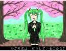 【ニコニコ動画】桜の咲く季節 / ドッシー feat.初音ミクを解析してみた