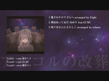 【不定期】ボカロ曲・ボカロ関連MMD動画・ピックアップ(2015.04.19)