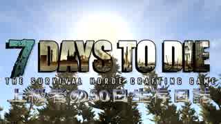 7 Days to Die 上級者の50日生存日誌 1ページ目