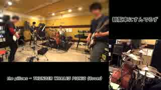the pillows「Thunder Whales Picnic」をバンドで演奏してみた