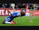 【ニコニコ動画】【Chelsea】 ドログバの決勝での勝負強さを解析してみた