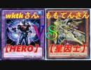 【マスクHERO】竜のしっぽ(4/15)遊戯王大会決勝戦【星因士】