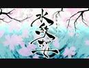【ニコニコ動画】【NNI】水紋桜【オリジナル曲】を解析してみた