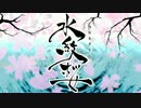 a_hisa - 水紋桜