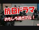 【ニコニコ動画】【抗日ドラマ】 おもしろ過ぎアル!を解析してみた