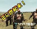 究極サバイバル!物作りゾンビゲー【7Days to Die】実況第五話!