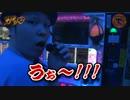 ガチジャブ ♯02 (SLOT魔法少女まどか☆マギカ編) (後編) thumbnail