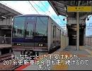 [#22] 鉄道小ネタ「207系の不憫な更新車-Z23編成-」