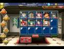 【千年戦争アイギス】妖怪大戦:大妖怪ぬらりひょん ☆3 thumbnail