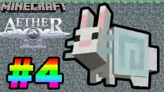 【2人実況】パンツとサルの浮遊Minecraft【Aether】#4