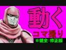 コマドリスレイヤー 第01話 「寿司をよこせ」