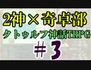 2神×奇卓部のクトゥルフ神話TRPG#3