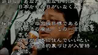 【在特会】元代表、桜井誠氏が英BBCを完全論破1/2