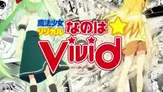 なのはViVid MAD『受け継がれゆくもの』