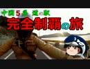 【ニコニコ動画】中国5県 道の駅 完全制覇の旅 第11駅 みとうを解析してみた