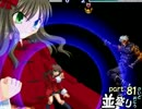 【敗者復活戦】並盛りシングルトーナメント サイドメニューpart81【MUGEN】