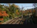 【前面展望&後面展望】出山信ー仙人台信【箱根登山鉄道・アレグラ号】