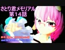【第14回MMD杯EX】さとりくん メモリアル第14話 月月火水木金金 thumbnail