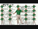 【ニコニコ動画】緑シャツおじさん×太鼓の達人 「マジで…!?」を解析してみた