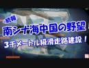 【南シナ海】 中国軍事基地出現!