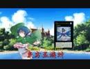 東方五遊対 第二章5話「轟け雷鳴!吹き抜けよ閃光!」後編