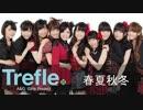 2015年4月25日発売 「春夏秋冬」/Trefle 試聴動画