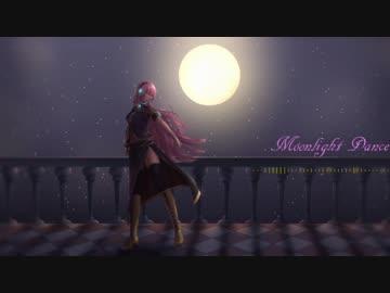 【巡音ルカV4X】Moonlight Dance【オリジナル】