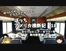 【ゆっくり】アメリカ横断記18 カリフォルニアゼファー号 車内探検