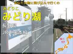 重音テトが全都道府県の駅名で「めてお☆いんぱくと」を歌います。