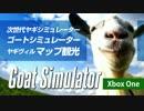 #XboxOne 次世代ヤギシミュレーター ゴートシミュレーター マップ観光