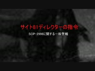 Scp 2996 It Follows You
