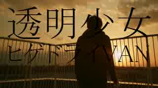 ヒゲドライVAN - 透明少女 (Music Video)