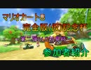 マリオカート8完全版(仮)記念杯 ~DLC第