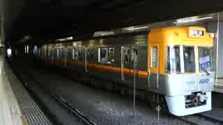 神泉駅(京王井の頭線)を発着する列車を撮ってみた