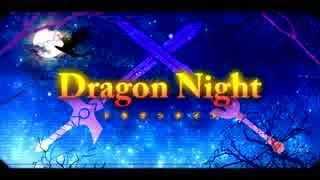 【オリジナルPV】Dragon Night  歌ってみた ver.Sou