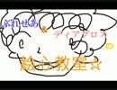 【お絵描きの森】ブレグロスの絵心教室【ハンゲ】