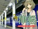 【ニコニコ動画】【旅m@s】楓さんと行く津軽 機関車牽引列車の旅 第十話を解析してみた